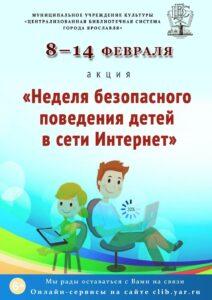 Акция «Неделя безопасного поведения детей в сети Интернет»