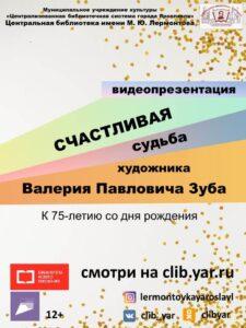 Видеопрезентация «Счастливая звезда художника Валерия Павловича Зуба»