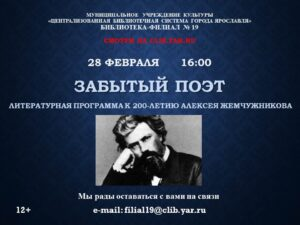 Литературная программа «Забытый поэт»