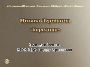 Михаил Лермонтов «Бородино»