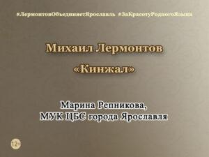 Михаил Лермонтов «Кинжал»