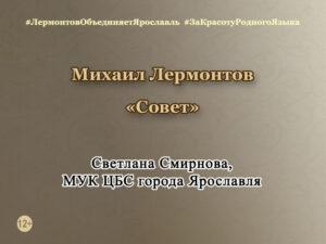 Михаил Лермонтов «Совет»