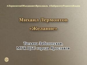 Михаил Лермонтов «Желание»