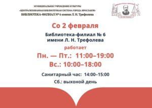Изменение в работе библиотеки-филиала № 6 имени Л. Н. Трефолева