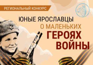 В Ярославле дан старт конкурса «Юные ярославцы о маленьких героях войны»