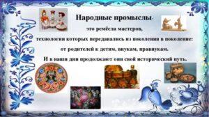 «Народные промыслы —драгоценное наследие Руси»,туристическое путешествие по книжной выставке