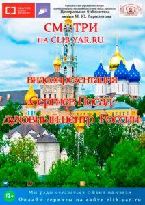 Видеопрезентация «Сергиев Посад – духовный центр России»