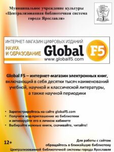 Интернет-магазин электронных книг GlobalF5