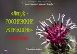 Виртуальный обзор «Лопух — Российский женьшень»