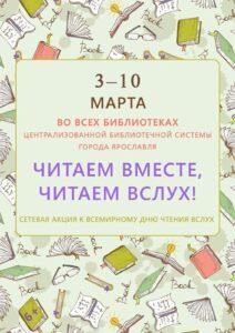 Сетевая акция «Читаем вместе, читаем вслух!»