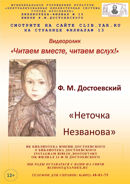 """Видеоролик «Ф. М. Достоевский """"Неточка Незванова""""»"""