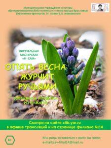 Виртуальный мастер-класс «Опять весна журчит ручьями»