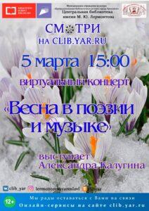 Виртуальный концерт «Весна в музыке и поэзии»