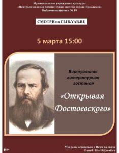 Виртуальная литературная гостиная «Открывая Достоевского»