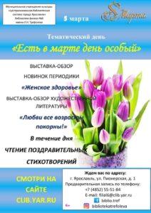 Тематический день «Есть в марте день особый»