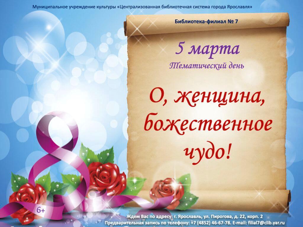 Тематический день «О, женщина, божественное чудо!»