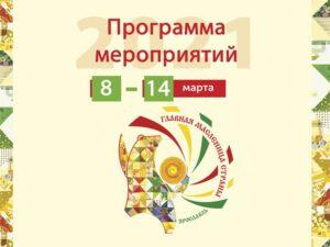 Программа фестиваля «Главная Масленица страны. Ярославль–2021»
