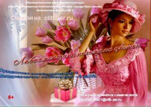 Праздничная онлайн-программа «Любая женщина похожа на цветок!»