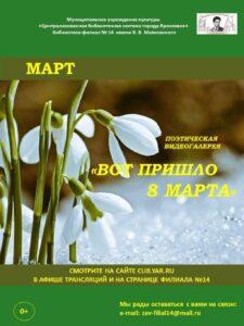 Поэтическая видеогалерея «Вот пришло 8 Марта»