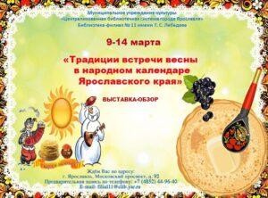 Традиции встречи Масленицы в народном календаре Ярославского края