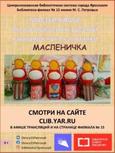 Мастер-класс по изготовлению русской народной куклы-мотанки «Масленичка»
