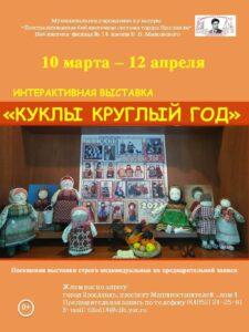 Интерактивная выставка «Куклы круглый год»