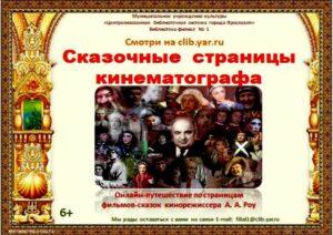 Онлайн-путешествие по страницам фильмов-сказок Александра Роу
