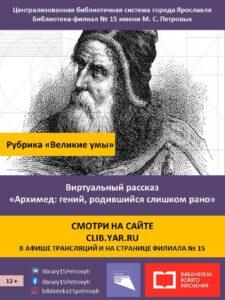 Виртуальный рассказ «Архимед: гений, родившийся слишком рано»