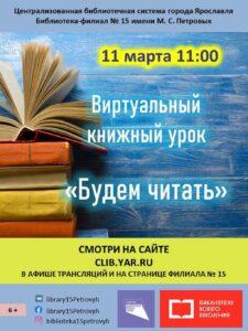 Виртуальный книжный урок «Будем читать»