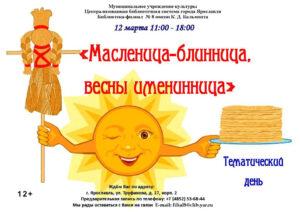 Тематический день «Масленица-блинница, весны именинница»