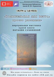 Виртуальная выставка одной книги Наталии Сухининой«Колыбельная для ветра: просто рассказы»