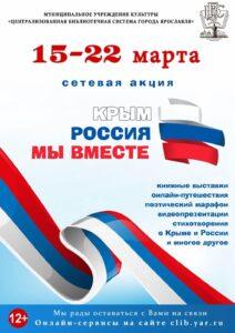 Сетевая акция «Крым — Россия: мы вместе»