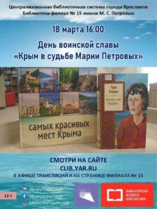 Виртуальный день воинской славы «Крым в судьбе Марии Петровых»