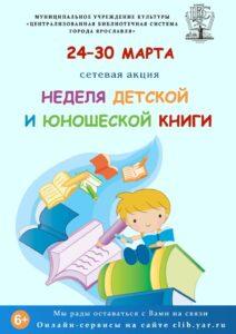 Сетевая акция «Неделя детской и юношеской книги»