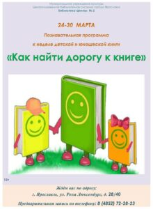 Познавательная программа «Как найти дорогу к книге»