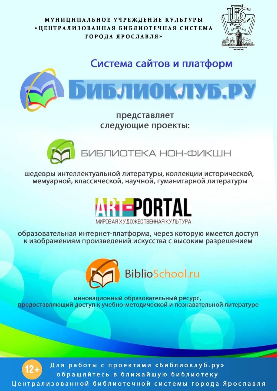 Система сайтов и платформ «Библиоклуб.ру»