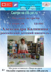 Онлайн-встреча «Александра Калинина – российский детский писатель»