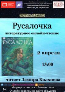 Литературное онлайн-чтение «Русалочка»