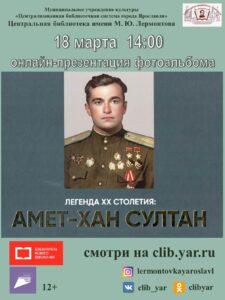 Онлайн-презентация фотоальбома «Легенда ХХ столетия: Амет-Хан Султан»