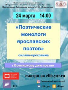 Онлайн-программа «Поэтические монологи ярославских поэтов»
