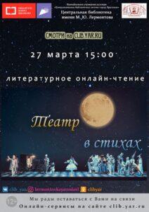 Литературное онлайн-чтение «Театр в стихах»