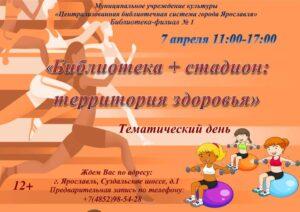 Тематический день «Библиотека + стадион: территория здоровья»