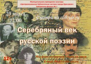 Литературная онлайн-программа «Серебряный век русской поэзии»