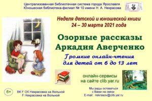 Громкие онлайн-чтения «Озорные рассказы Аркадия Аверченко»