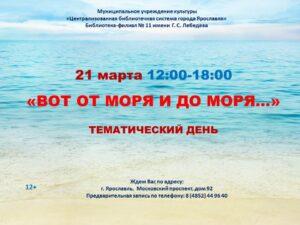 Тематический день «Вот от моря и до моря…»