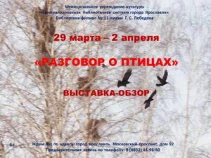 Выставка-обзор «Разговор о птицах»