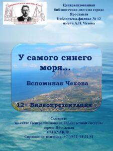 Видеопрезентация «У самого синего моря…»