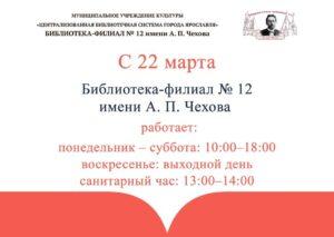 Изменение в работе библиотеки-филиала № 12 имени А.П.Чехова