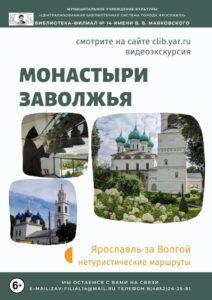 Онлайн-экскурсия «Монастыри Заволжья»