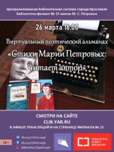 Виртуальный поэтический альманах «Стихи Марии Петровых: читает автор»